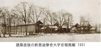 建築直後の新恵迪寮舎大学官報掲載 1931