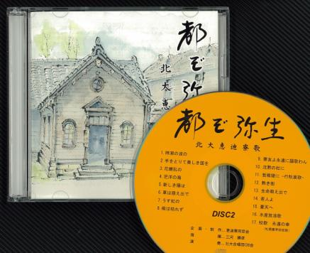 北大恵迪寮歌CD「都ぞ弥生」