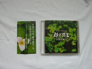 完成したCD「都ぞ弥生 音楽の風景」