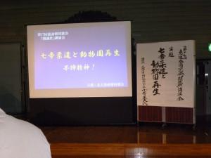 講演開始前の舞台の様子