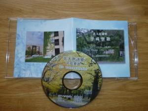 CD「平成寮歌」とジャケット