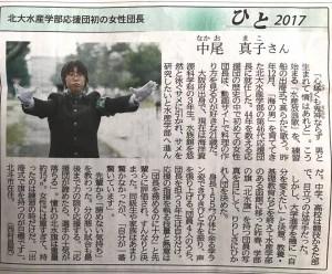 北大水産学部応援団初の女性団長;中尾真子さん