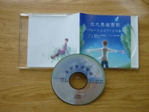 CD「北大恵迪寮歌ーフルートとピアノと口笛とー」とジャケット