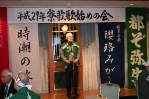 開会の辞を述べる内藤春彦北海道支部長