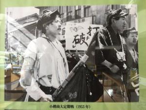 昭和28年小樽商大定期戦の写真